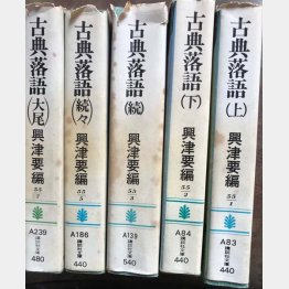 興津要編の「古典落語」全五巻(提供写真)