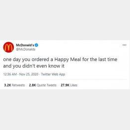 (米マクドナルドの公式ツイッターから)