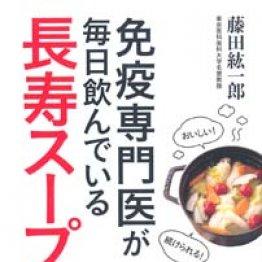 「免疫専門医が毎日飲んでいる長寿スープ」藤田紘一郎著