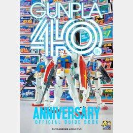 (ガンプラ40周年記念 公式ガイドブック)