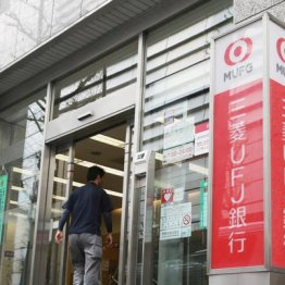 ネットバンキングでお得 三菱UFJ銀は毎日ログインで500円