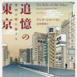 「追憶の東京」アンナ・シャーマン著 吉井智津訳