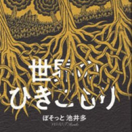 北尾トロ(ノンフィクション作家)