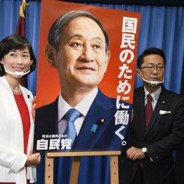 """余っている?菅首相の""""笑顔""""ポスターは自民党内でも不人気"""