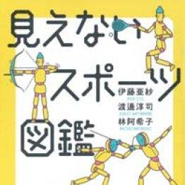 「見えないスポーツ図鑑」伊藤亜紗、渡邊淳司、林阿希子著
