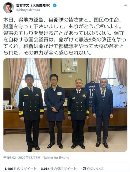 洋文 ツイッター 吉村