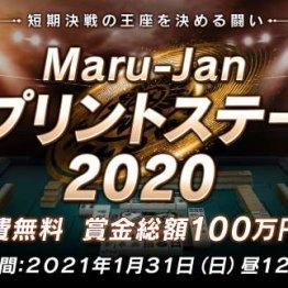 賞金総額100万円相当「Maru-Janスプリントステージ2020」
