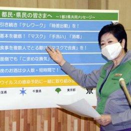 """東京ついに600人超え 小池知事の無策が招く正月""""非常事態"""""""