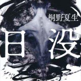 松井今朝子(作家)