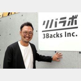 3Backsの三浦尚記社長(C)日刊ゲンダイ