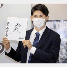 来季2021年の目標を漢字一字で表した佐々木(代表撮影)