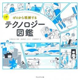 「ゼロから理解する ITテクノロジー図鑑」三津田治夫監修