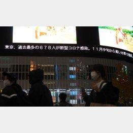 16日、東京都の新規感染者は過去最多618人に。まだまだ増えそうだ(C)日刊ゲンダイ