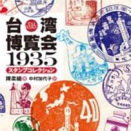 「台湾博覧会1935スタンプコレクション」 陳柔縉著、中村加代子訳