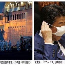 「2020年日本雑誌写真記者会写真展」の優秀賞に輝く