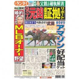 「桜疑惑」安倍氏は喚問、菅首相も吊し上げなければダメだ