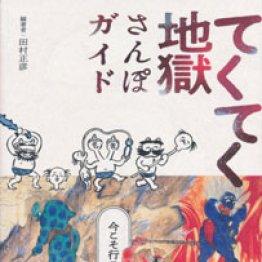 「てくてく地獄 さんぽガイド」田村正彦編著