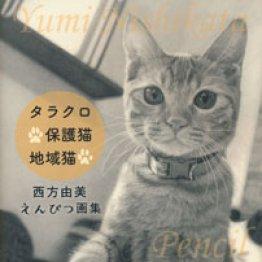「タラクロ・保護猫・地域猫西方由美えんぴつ画集」西方由美著