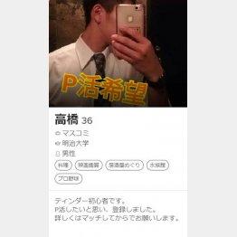 プロフ写真は大事(C)日刊ゲンダイ
