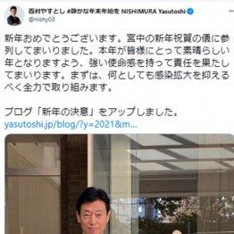 西村コロナ担当相のツイート 「いつもの正月」でまた炎上