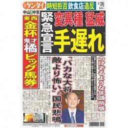 菅政権の無策 「馬鹿な大将、敵より怖い」と国民は悲鳴