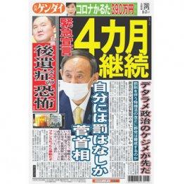 菅首相、自分には罰なしか デタラメ政治のケジメが先だ