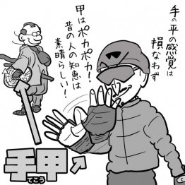 防寒は手袋より手甲のほうが右手のフィーリングを損ねない