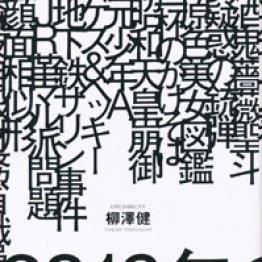 「2016年の週刊文春」柳澤健著