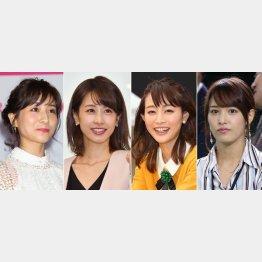 (左から)田中みな実、加藤綾子、新井恵理那、鷲見玲奈(C)日刊ゲンダイ