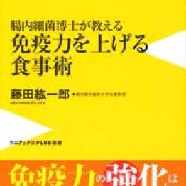 「腸内細菌博士が教える 免疫力を上げる食事術」藤田紘一郎著