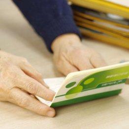 資金移動をお得に自動化 銀行「自動入金サービス」に注目