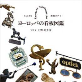 「ヨーロッパの看板図鑑」上野美千代 写真・文