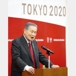 職員に向け年頭挨拶をする東京五輪・パラリンピック組織委員会の森喜朗会長(代表撮影)