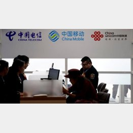 中国の大手3社(中国電信、中国移動通信、中国聯通)はNY市場で上場廃止に(C)ロイター=共同