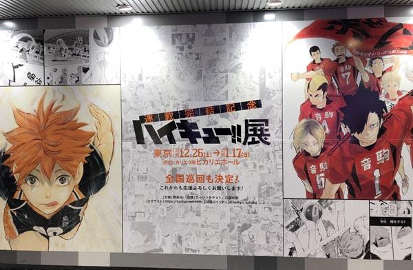 全国巡回されている「ハイキュー!!展」(C)日刊ゲンダイ