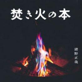 「焚き火の本」猪野正哉著