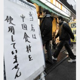 中国産冷凍ギョーザ事件の頃はこんな看板も見られたが…(C)共同通信社