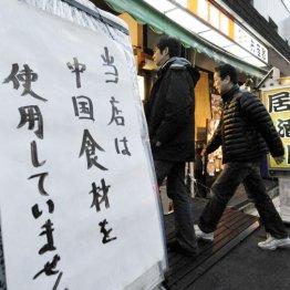 低価格を売りにする外食店に要注意 中国産冷凍食品の実態
