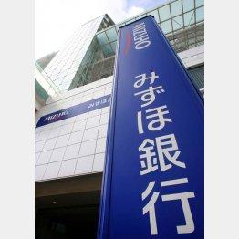 銀行口座のデジタル化が加速(C)日刊ゲンダイ