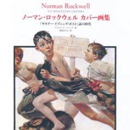 「ノーマン・ロックウェルカバー画集」クリストファー・フィンチ著、富原まさ江訳
