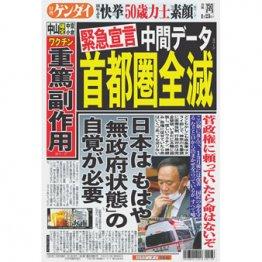 """政治に頼ったら命はない 日本は""""無政府状態""""の自覚が必要"""