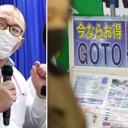 「GoToトラベル」が感染拡大に影響か 京大グループが論文