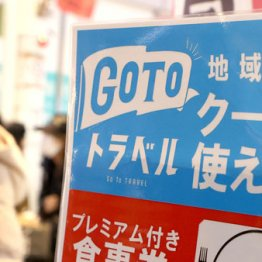 "GoTo予算1兆円は""死に金"" それでも菅首相が撤回しない理由"