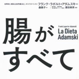 「腸がすべて」フランク・ラポルト=アダムスキー著 森敦子訳、澤田幸男監修