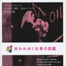 「失われゆく仕事の図鑑」永井良和、高野光平ほか著