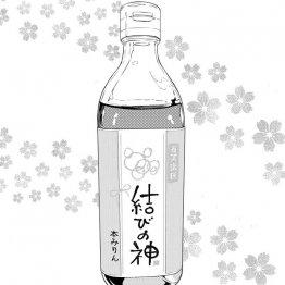 作・嵐塚麻晴