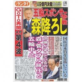 国民が望んでいるのは「森・菅ダブル辞任」と五輪中止