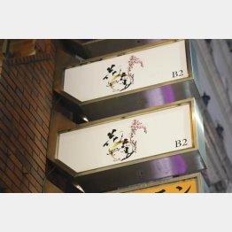 深夜の違法営業で警視庁に摘発されたキャバクラ店「花音」=東京・新宿の歌舞伎町(C)日刊ゲンダイ