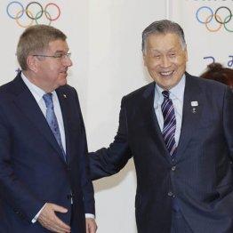 "IOCのご都合主義また炸裂 ""手のひら返し""で森会長バッサリ"
