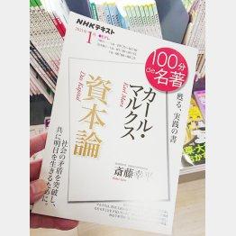ベストセラーに(C)日刊ゲンダイ